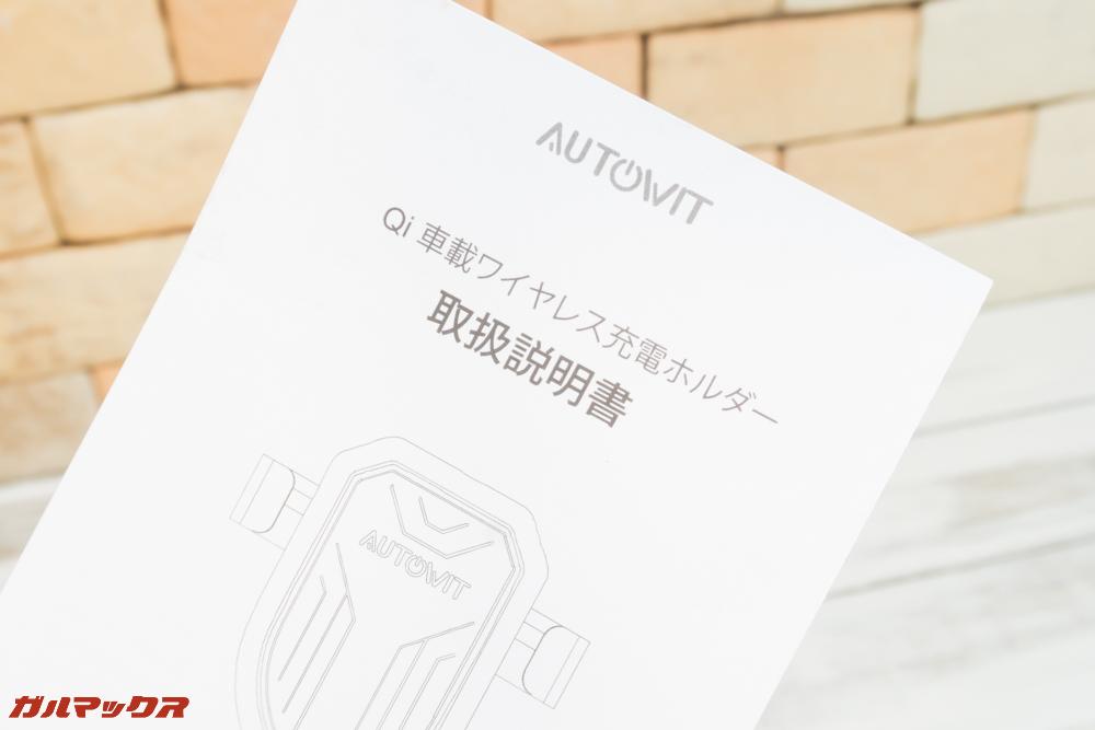 Autowit C3の取扱説明書は日本語版なので安心して利用できます。