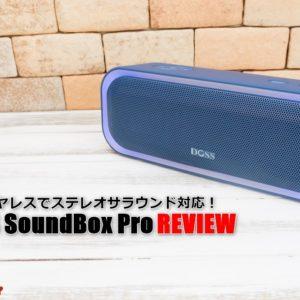 TWS対応で20W!「DOSS SoundBox Pro」Bluetoothスピーカーのレビュー!