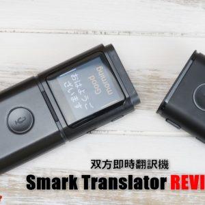 [先行レビュー]双方即時音声翻訳機「Smark Translator」を試す