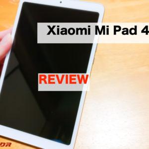 Xiaomi Mi Pad 4のレビュー!Snapdragon 660搭載の高性能8インチタブレット