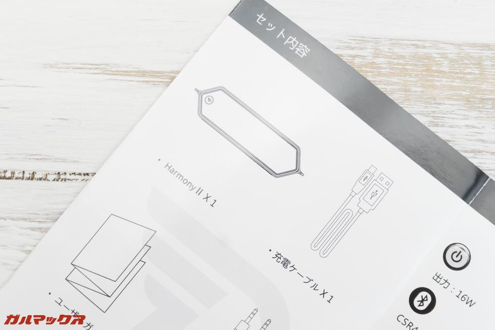 Harmony 2の取扱説明書は日本語版が付属しています。