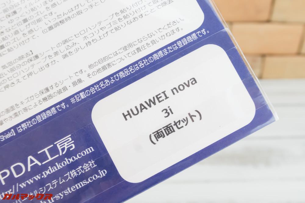 Huawei nova 3iのPDA工房製の保護フィルム