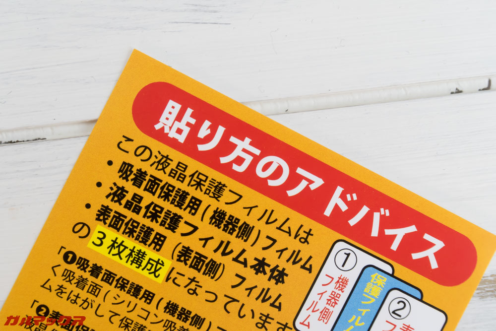 Huawei nova 3iのPDA工房製の保護フィルムには貼り付けアドバイスが入っていました。