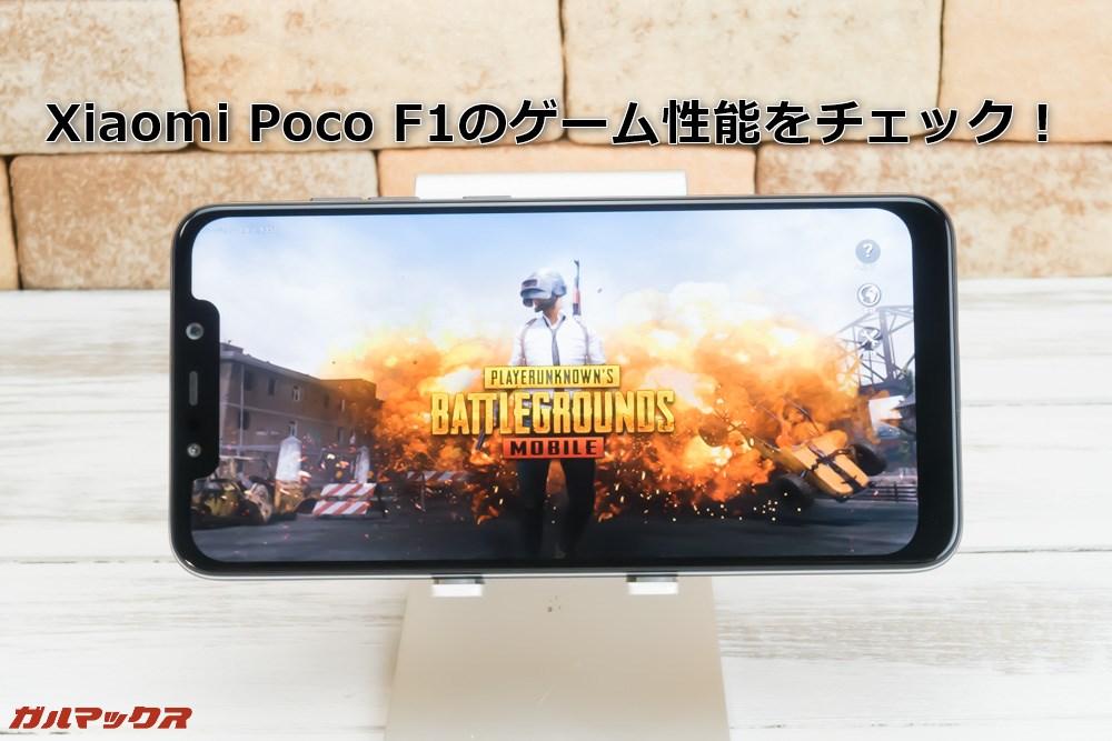 Xiaomi Poco F1のゲーム性能と発熱をチェック!
