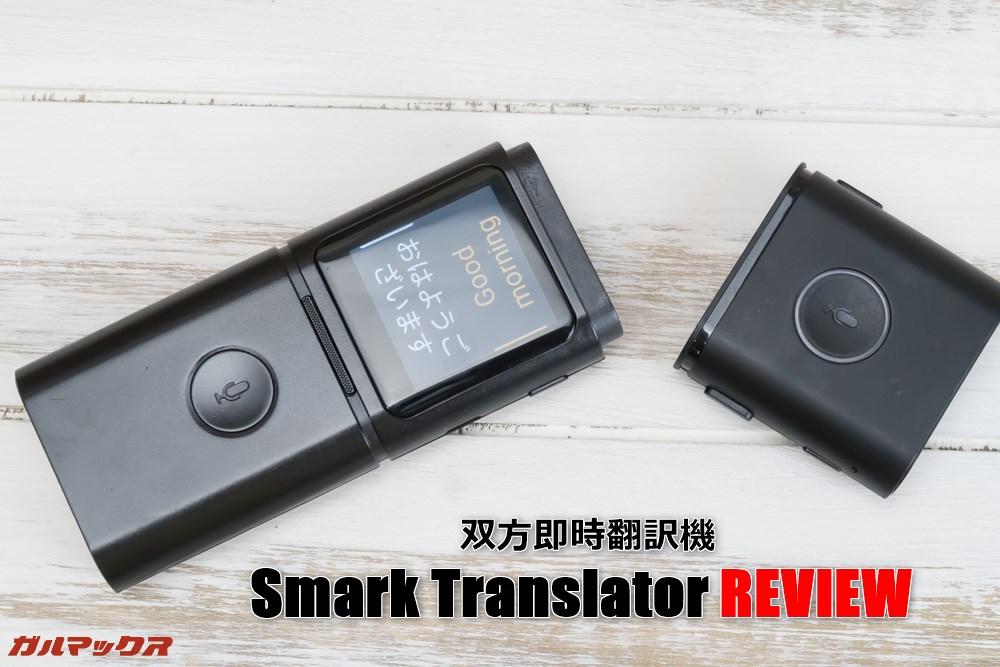 Smark Translator