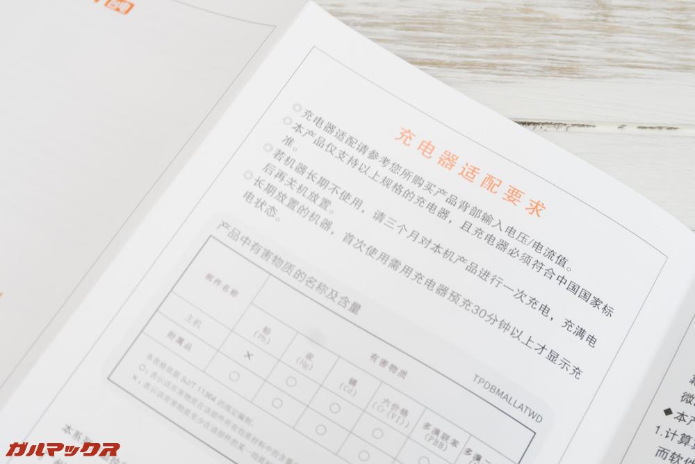 Teclast F5の取扱説明書も日本語のみ!