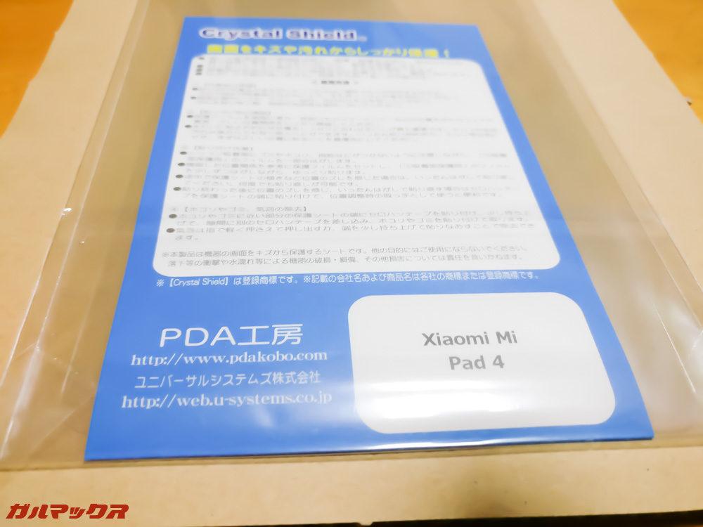 PDA工房さんでもMi Pad 4の保護フィルムが用意されています