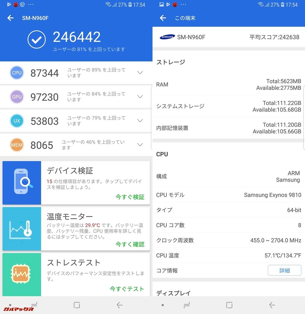 Galaxy Note9(Exynos 9810)実機AnTuTuベンチマークスコアは総合が246442点、3D性能が97230点。