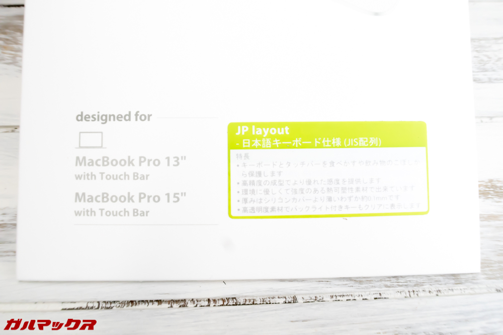 MacBook/ProのTouch Bar搭載キーボードカバー