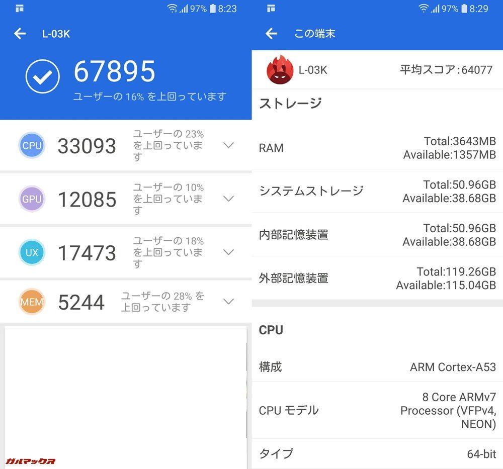 LG Style L-03K(Android 8.1)実機AnTuTuベンチマークスコアは総合が67895点、3D性能が12085点。
