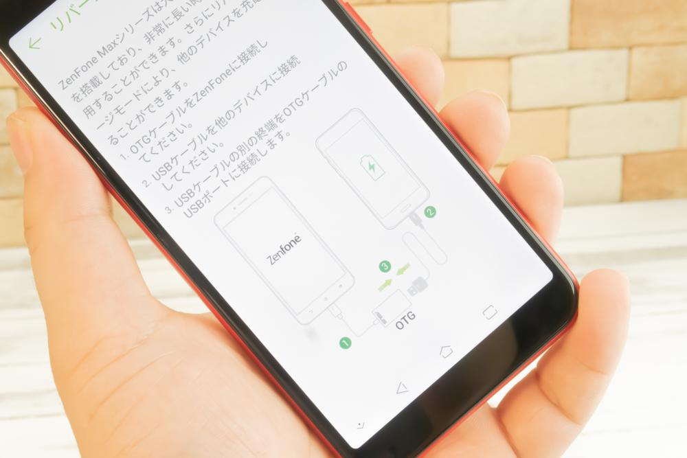 ZenFone Max M1はリバースチャージモードで他の端末を充電することが可能となっています。