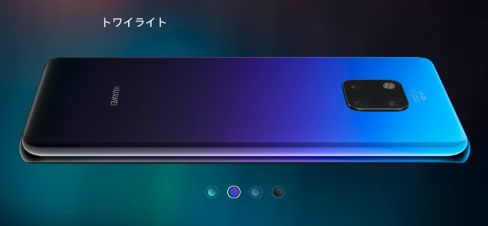 HUAWEI Mate 20 Proのトワイライト