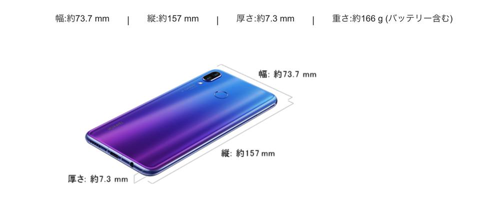Huawei nova 3の横幅は73mm台