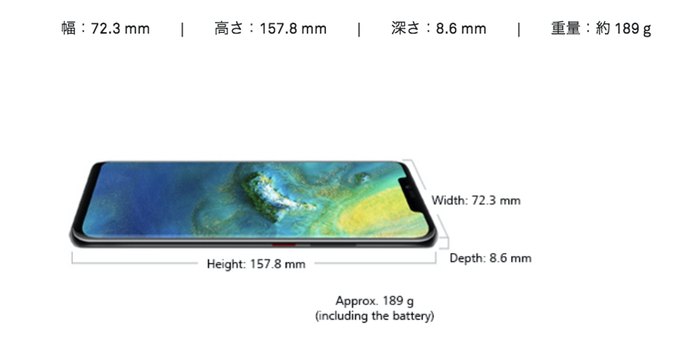 HUAWEI Mate 20 Proのサイズは想像以上にコンパクト