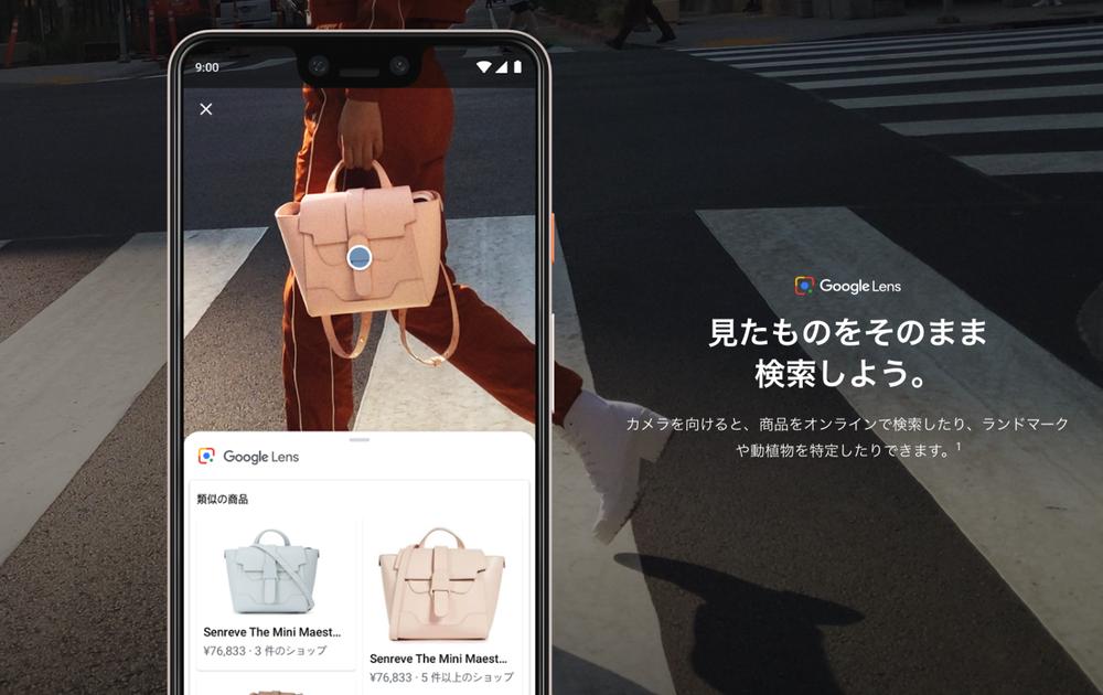 「Pixel 3」と「Pixel 3 XL」はGoogleレンズに対応しています 。