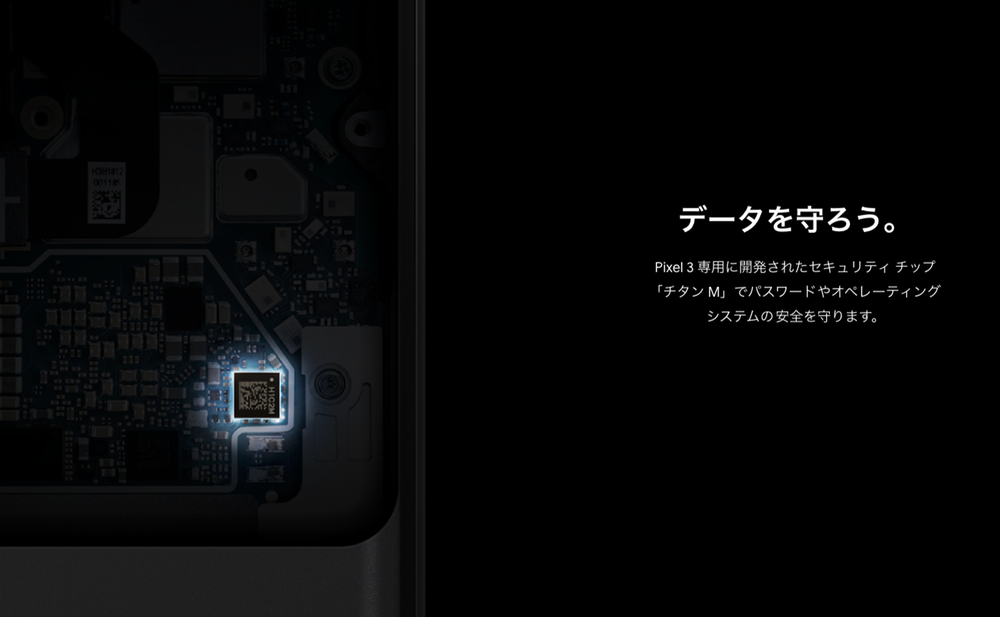 「Pixel 3」と「Pixel 3 XL」は独自のセキュリティーチップ「チタンM」を搭載