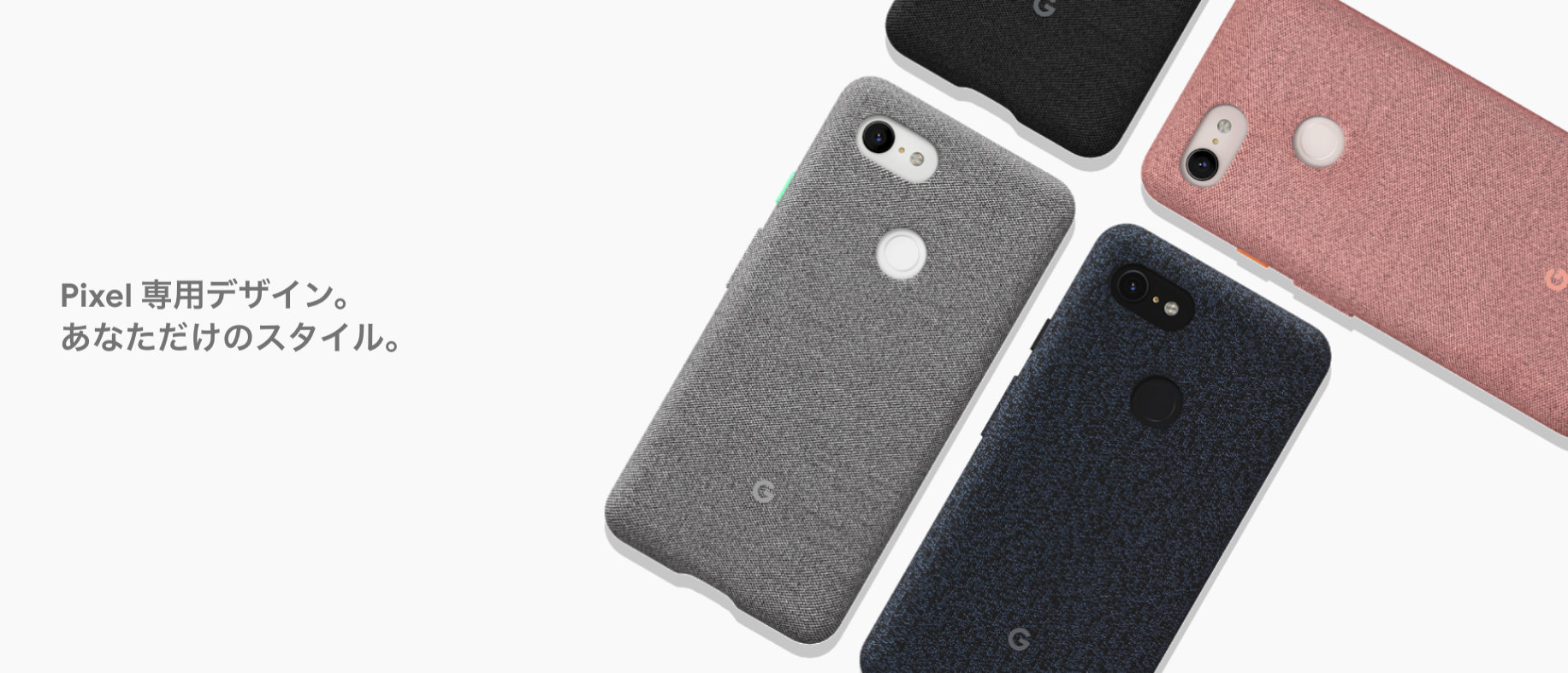 「Pixel 3」と「Pixel 3 XL」は専用保護ケースがリリースされます。