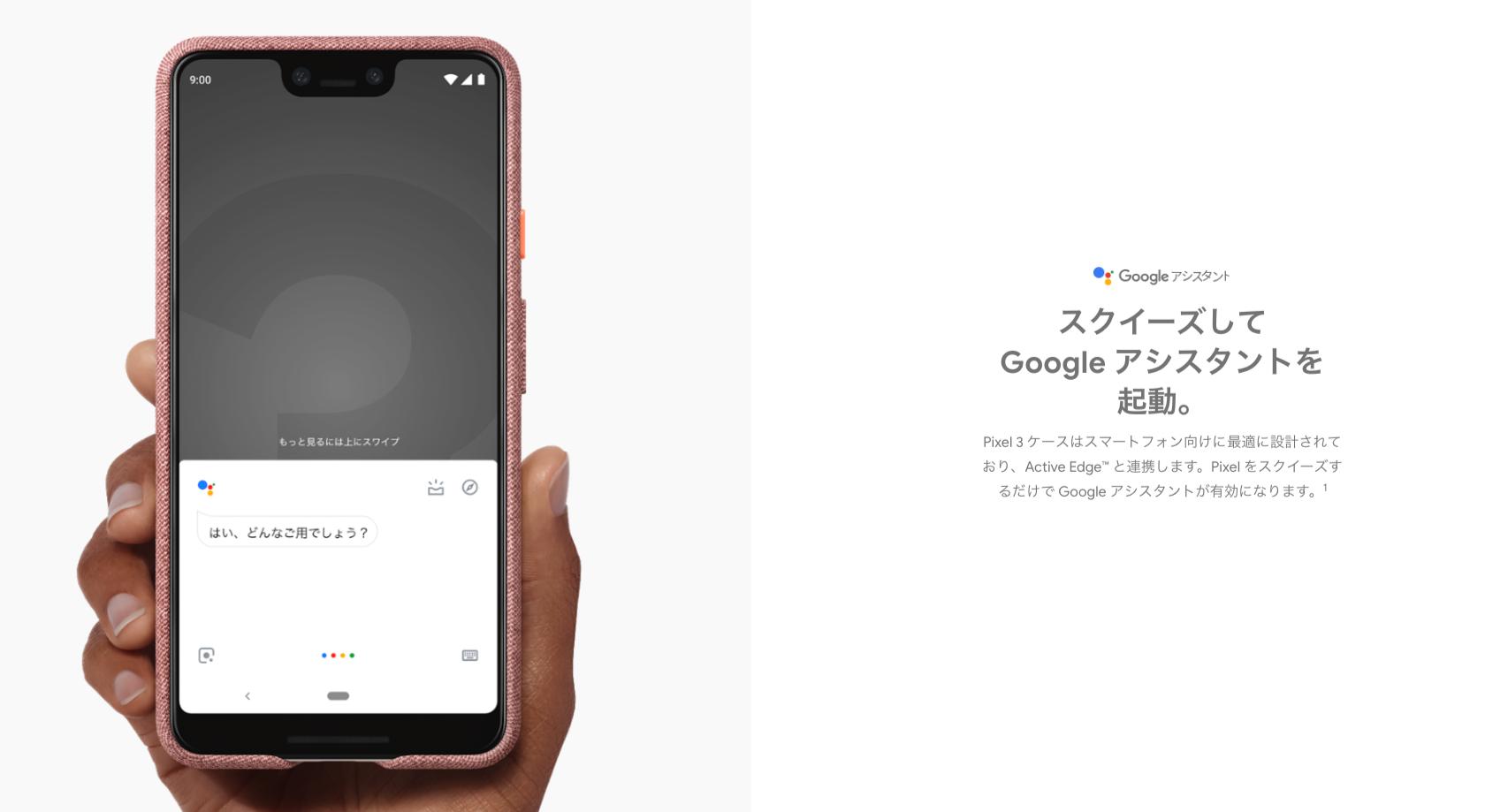 「Pixel 3」と「Pixel 3 XL」の専用ケースは握る操作に対応しています。