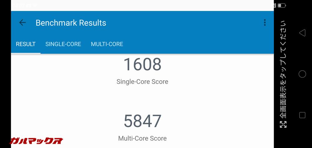 OPPO R15 ProのGeekbench 4スコアはシングルコア性能が1608点、マルチコア性能が5847点でした!