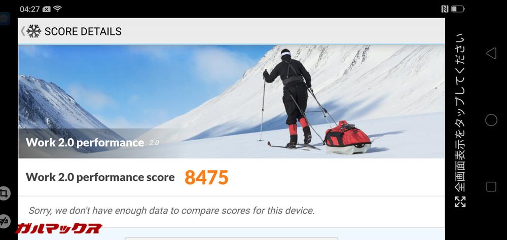 PCMark for Androidで端末性能を確認している方は以下をどうぞ!スコアは8475点でした!
