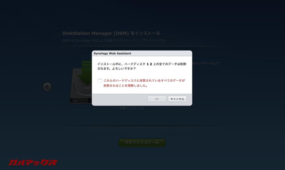DS918+に搭載したHDDを初期化します。