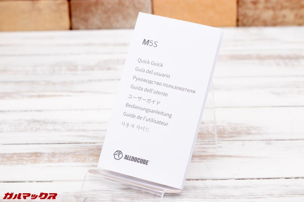 ALLDOCUBE M5Sの取扱説明書は日本語対応!