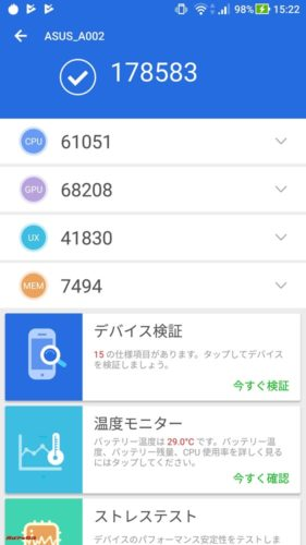 ASUS ZenFone AR/8GB版(Android 7.0)実機AnTuTuベンチマークスコアは総合が178583点、3D性能が68208点。