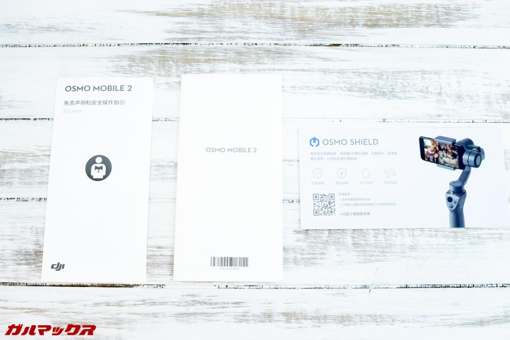 海外から取り寄せたOSMO MOBILE 2は取扱説明書が英語でしたが、DJIの公式サイトで日本語マニュアルが見れます