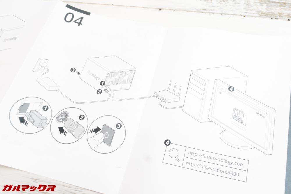 DS918+のハードウェアの初期設置方法は図解で分かりやすく説明書に記載されています。