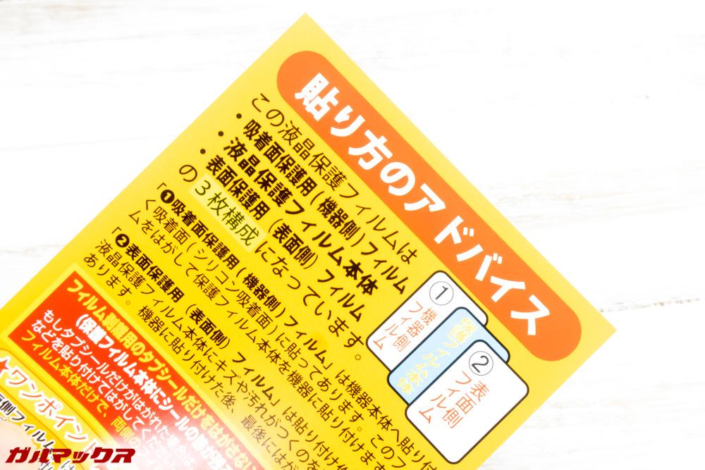 HUAWEI MediaPad T5の保護フィルムには貼り付けかたのアドバイスが入っています。