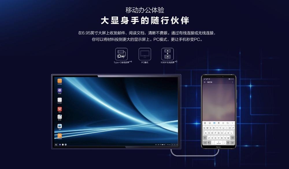 Huawei Honor Note 10はパソコンみたいに利用できるPCモードを搭載。