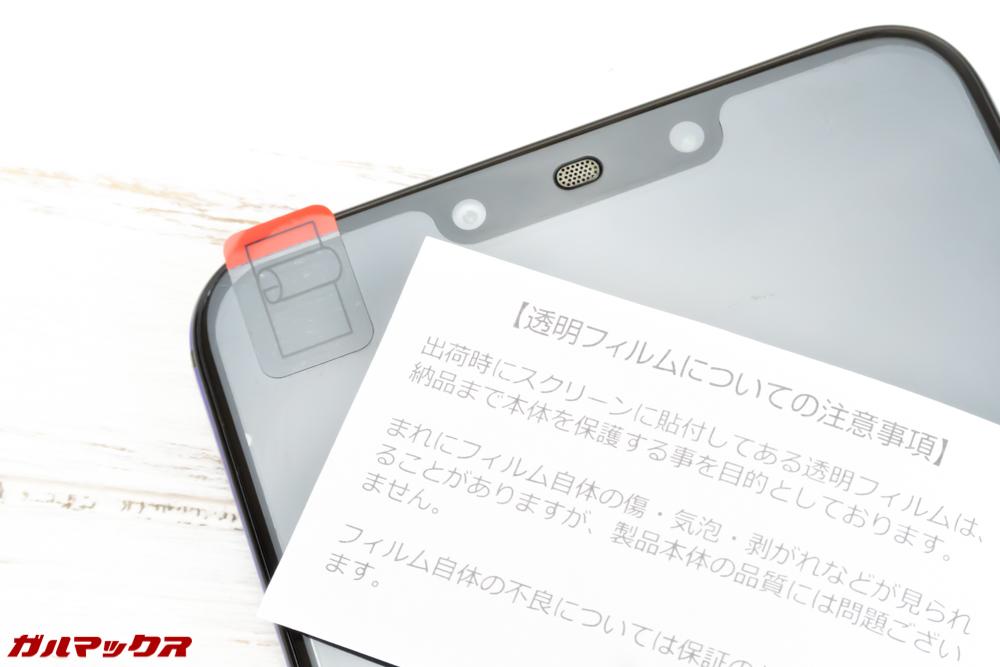 Huawei nova 3は保護フィルムがディスプレイに張り付いた状態で付属しております!