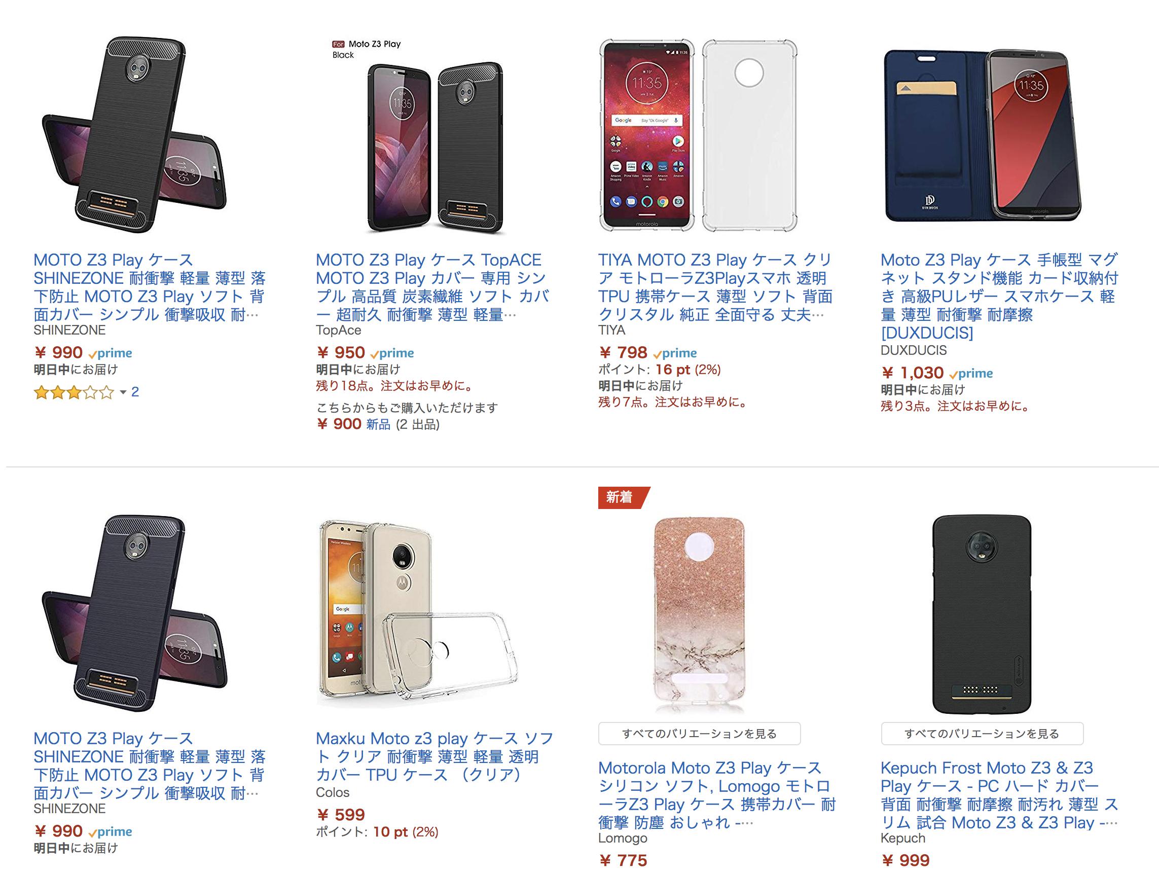 Moto Z3 PlayのケースはAmazonで沢山販売しています。