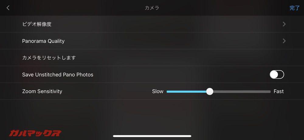OSMO MOBILE 2のズーム機能はズーム速度を切替えられる