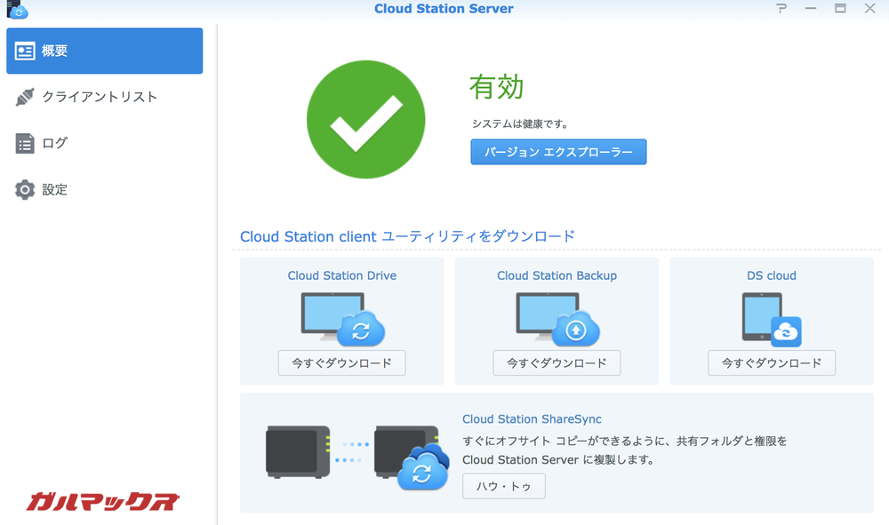 Cloud Station DriveをPCにインストールします