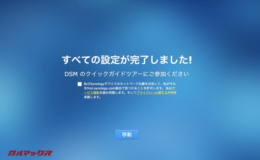 DS918+の基本的な設定はこれで完了です。