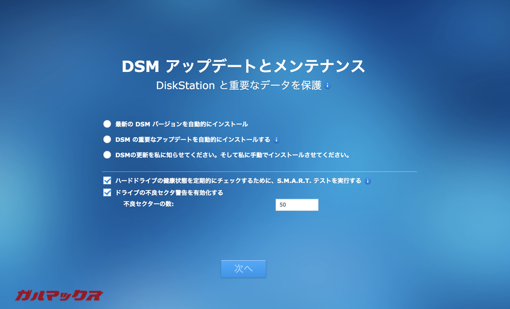DS918+のアップデート方法を設定します。