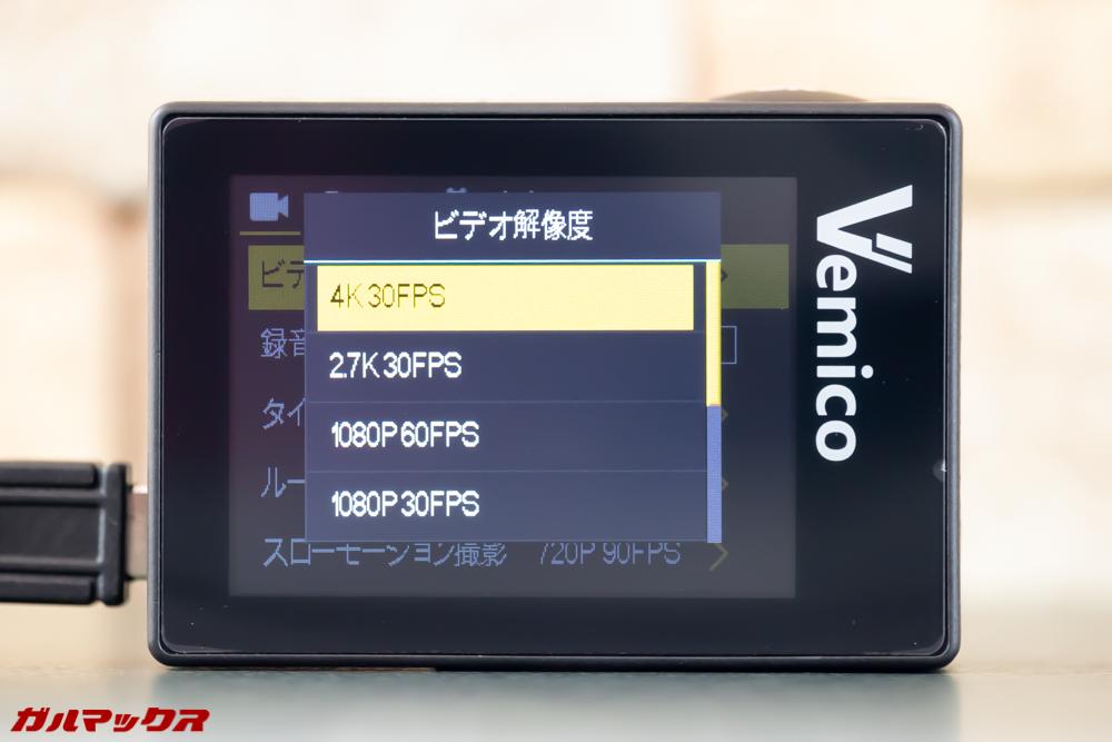 Vemico V3は撮影モードが7種類有ります