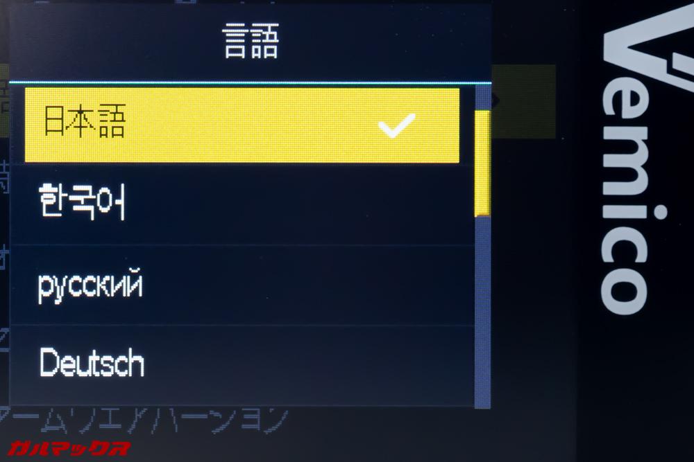 Vemico V3は日本語に対応しています。