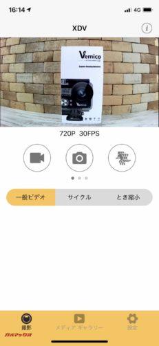 Vemico V3は専用アプリから遠隔操作で撮影が可能です