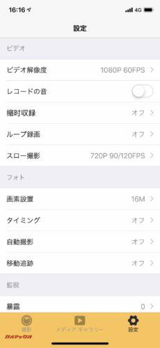Vemico V3の専用アプリは日本語対応です。