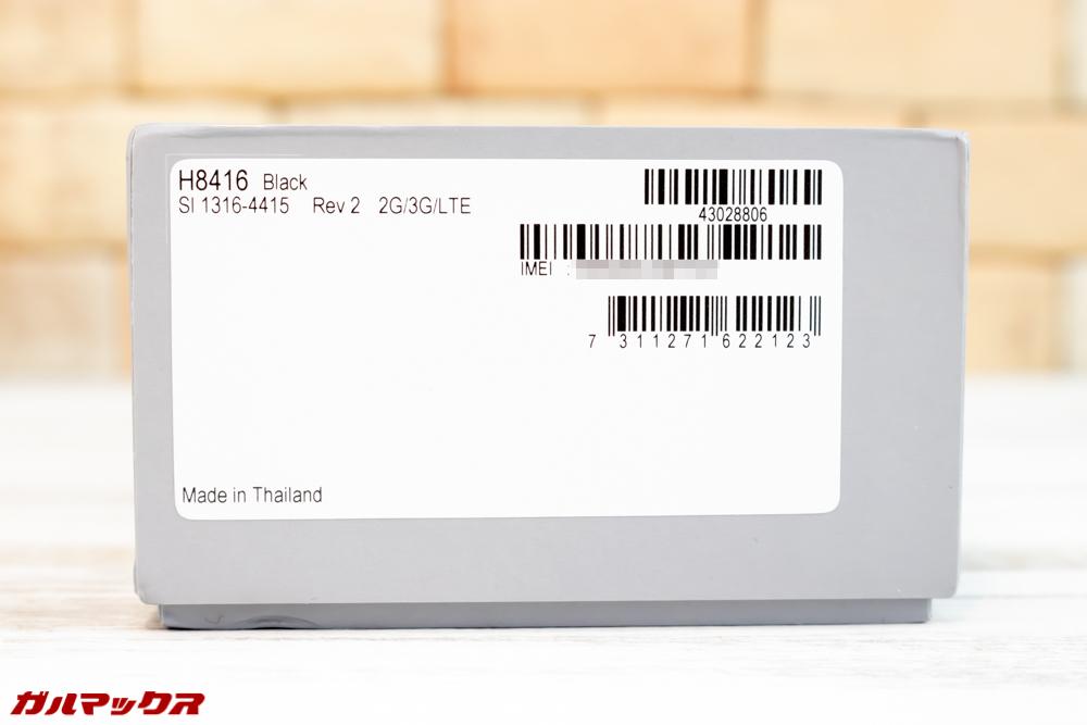 Xperia XZ3は海外モデルも存在しています。