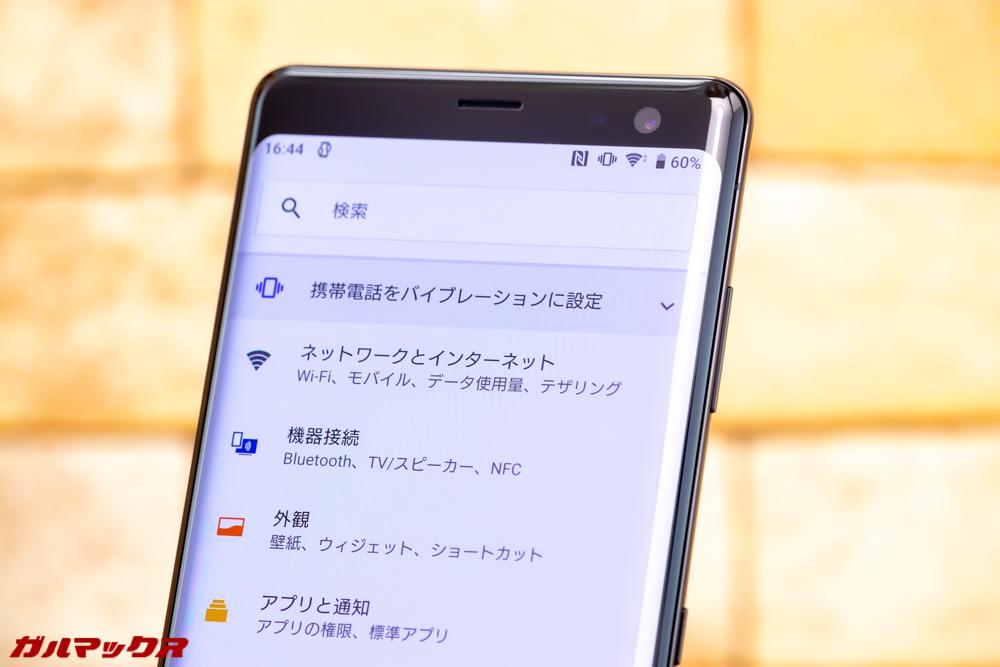 Xperia XZ3はノッチのないタイプのディスプレイを採用しています。