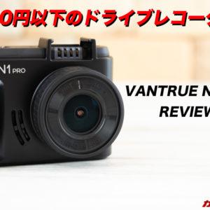 VANTRUE N1 Proのレビュー!日本仕様で扱いやすい7,000円以下のドラレコを試す!