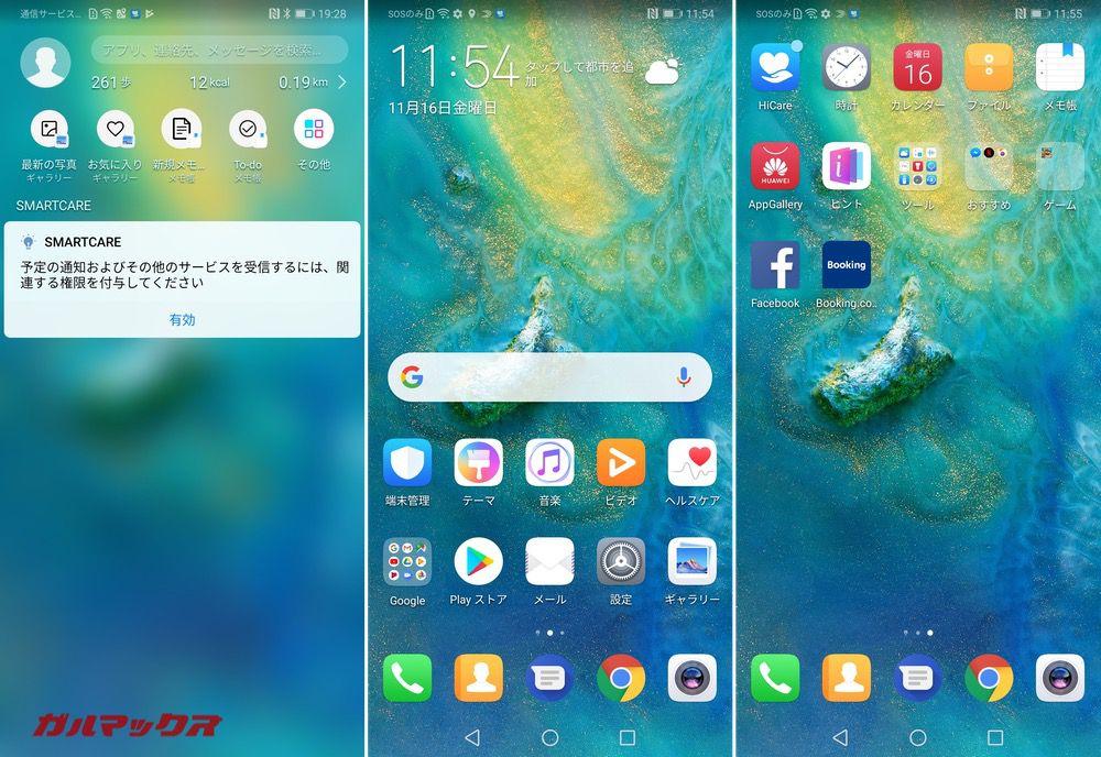 Huawei Mate 20のホームアプリはiPhoneタイプで全てのアイコンがホームに表示される。