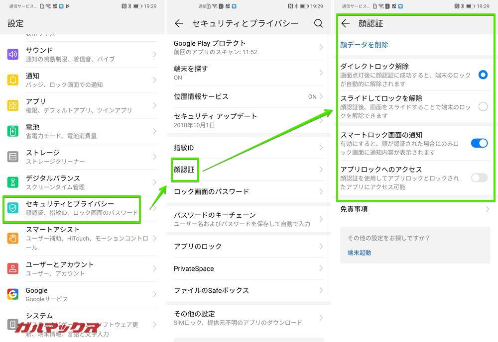Huawei Mate 20は顔認証簿利用可能。