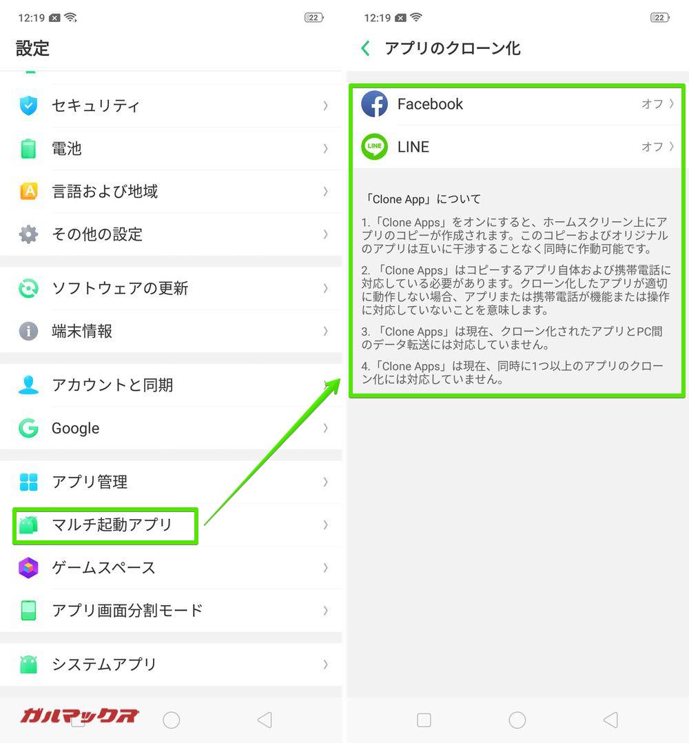 OPPO Find Xはアプリのクローン化が可能です。