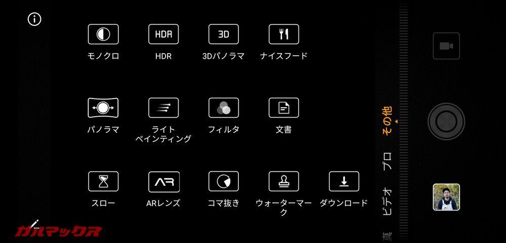 その他の中にも数多くの撮影モードを搭載。