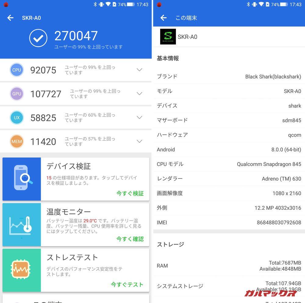 Xiaomi Black Shark/RAM8GB版(Android 8.0)実機AnTuTuベンチマークスコアは総合が270047点、3D性能が107727点。