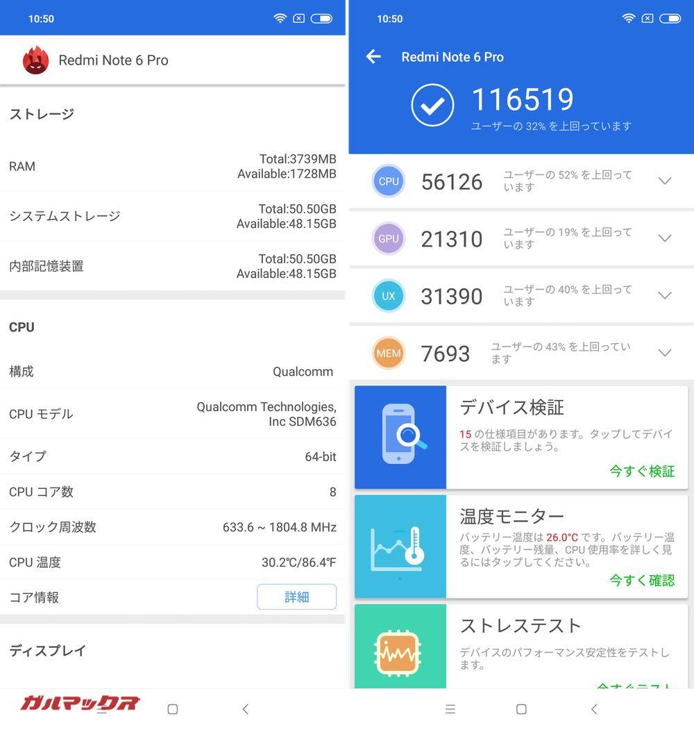 Xiaomi Redmi Note 6 ProのAnTuTu